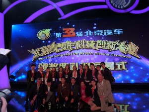 From the 2013 Beijing Youth Science Creation Competition